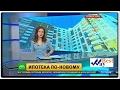ЖК BestWay на канале НТВ