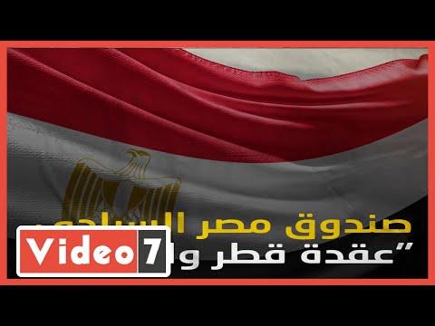 صندوق مصر السيادى.. عقدة قطر والإخوان