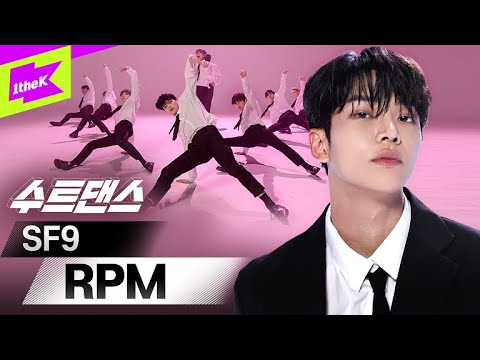 Download Suit Dance수트댄스: SF9에스에프나인 _ RPM Mp4 baru
