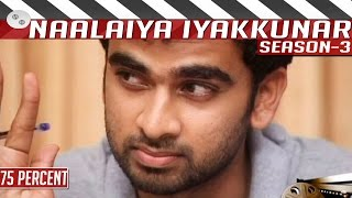 75 Percent feat. Ashok Selvan | Tamil Short Film by Ashwath Narayan | Naalaiya Iyakkunar 3