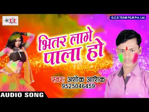 Hot Holi Song भीतर लागे पाला हो | Bhitar Laage Pala | Ashok Ashik | Super Hit Holi Song 2017