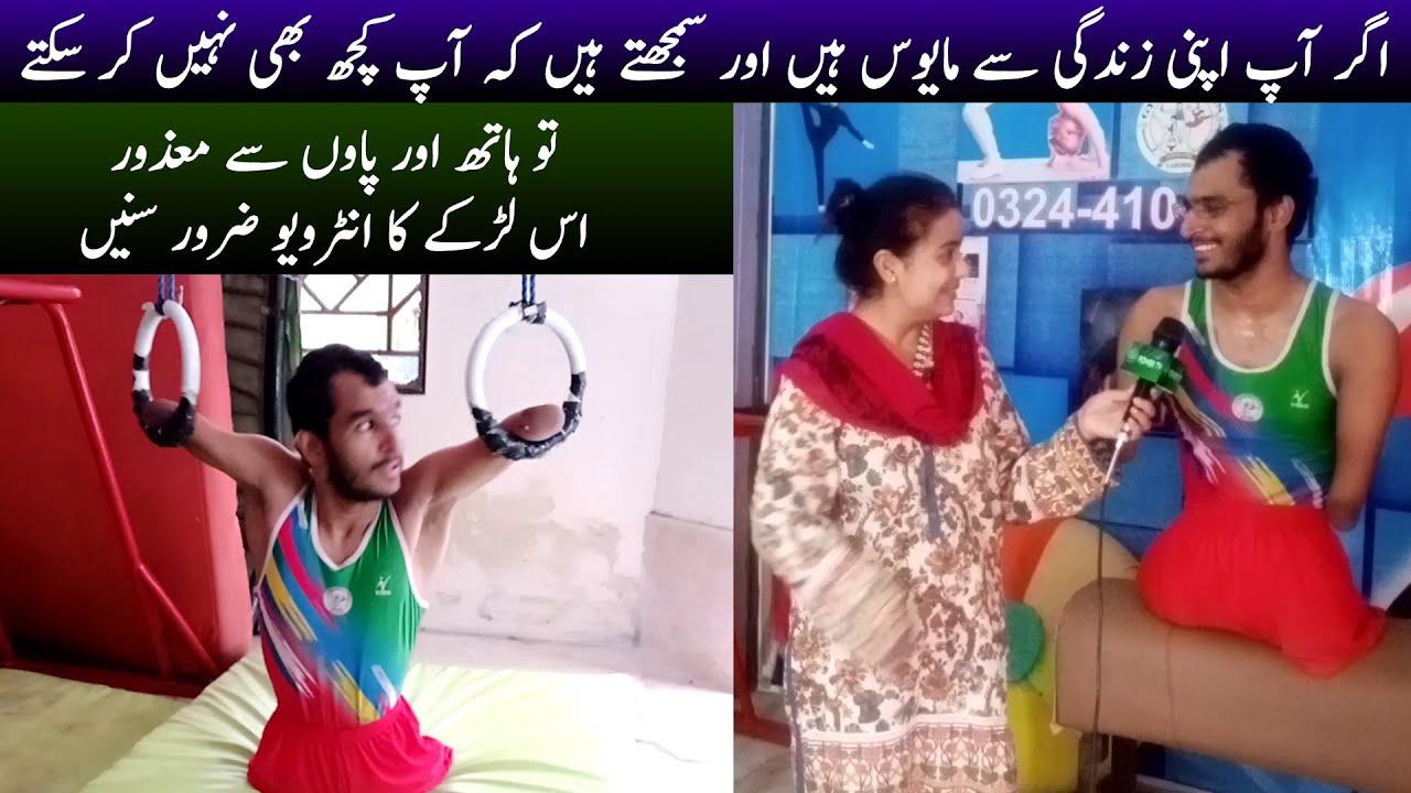 Inspirational Story of Pakistani Athlete