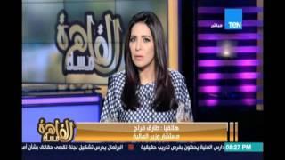 طارق فراج مستشار وزير المالية يكشف حقيقة مقترح فرض ضريبة بنسبة 25% علي دخول قاعات الأفراح