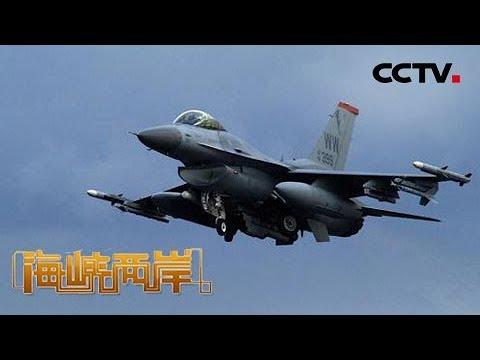 《海峡两岸》 20190420| CCTV中文国际