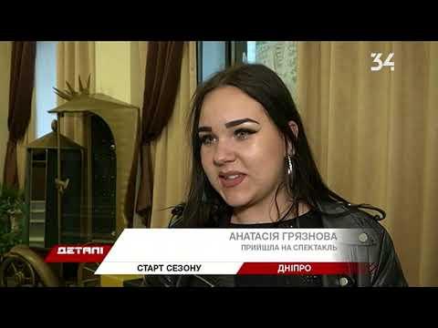 34 телеканал: В Молодежном театре в Днепре начался новый театральный сезон