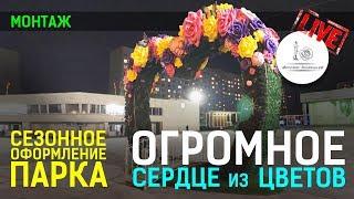 СЕЗОННОЕ ОФОРМЛЕНИЕ ПАРКА в г. Московский. Декор цветами.