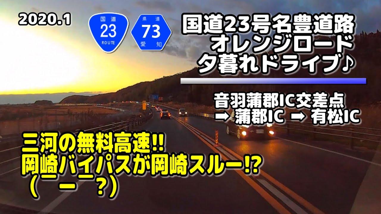 解説&車載動画(4倍速)】国道23号名豊道路(名古屋方面) (2020.1.5 ...