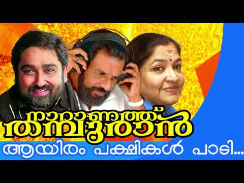 Aayiram Pakshikal... | Naranathu Thampuran | Malayalam Movie Song