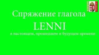 Венгерский язык Урок 25 -