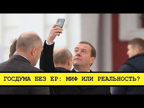 Медведев потеряет Госдуму по собственной глупости [Смена власти с Николаем Бондаренко]