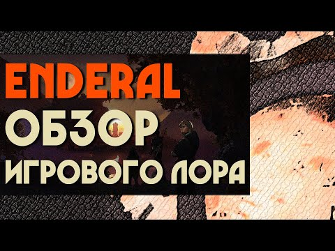 Мод на Skyrim - Лор мира Enderal (2019)