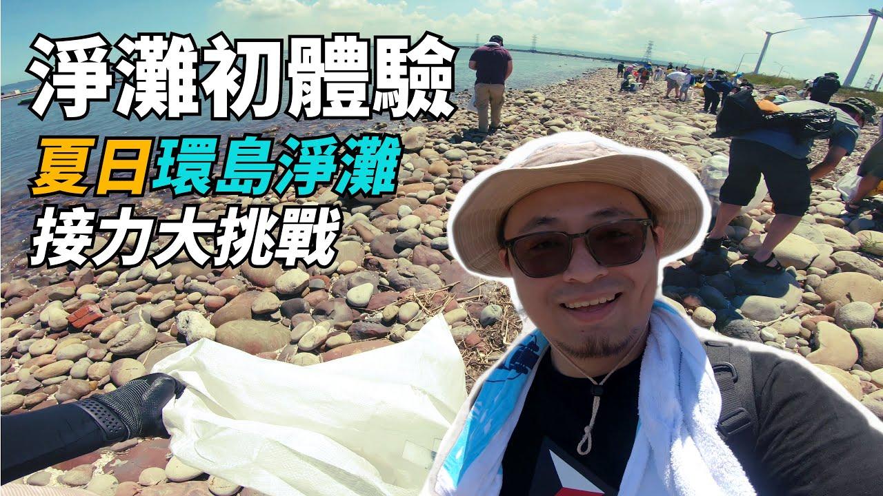 淨灘初體驗 夏日環島淨灘接力大挑戰 最後兩場報名 催落去 @Gogoro Taiwan & Re-Think