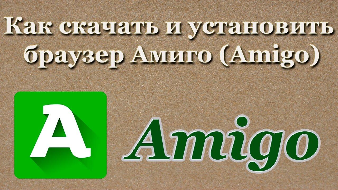 не устанавливается амиго браузер