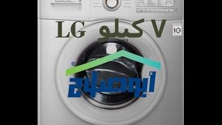 طريقة استخدام وتشغيل غسالة الاوتوماتيك ال جي 7 كيلو   LG  WD6-10785 7KG