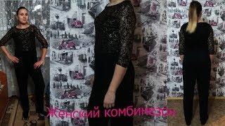 ОБЗОР ЖЕНСКОГО КОМБИНЕЗОНА AVON 15 каталог