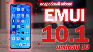 Обзор EMUI 10.1 (Android 10): ЧТО НОВОГО и что БЕСИТ?! Разбираемся!