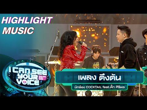 ดึงดัน - COCKTAIL feat.ตั๊ก ศิริพร | I Can See Your Voice –TH