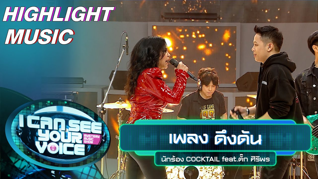 Download ดึงดัน - COCKTAIL feat.ตั๊ก ศิริพร | I Can See Your Voice –TH