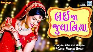 Lai Ja Juvaniya | લઇ જા જુવાનિયા | New Gujarati Song | Lok Geet Song | Bhavna Nayak