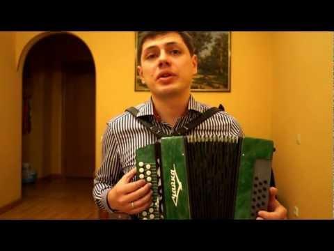 Игра на гармони аккордами, как на гитаре (азы аранжировки №1)