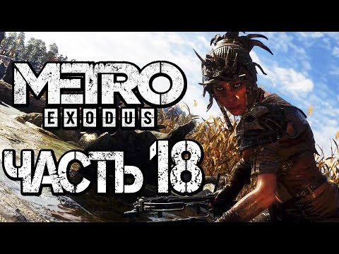 Прохождение METRO: Exodus [МЕТРО: Исход] — Часть 18: ХОЗЯИН И ДЕТИ ЛЕСА[2K60FPS]