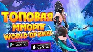ТОП ИГРА World of Kings  КРУТАЯ MMORPG С ОТКРЫТЫМ МИРОМ НА АНДРОИД/iOS