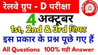 Railway Group D 4 October 1st, 2nd & 3rd Shift ये सब प्रश्न पूछे गए हैं//Group D paper analysis
