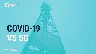 Конспирология COVID-19: кто сжигает станции 5G в Великобритании?
