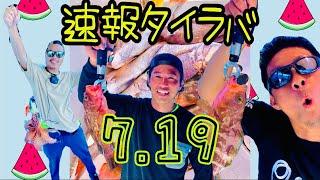 #109 【タイラバ】7.19速報 夏が来た!鯛が来た!タコが来た!美女が来た!そしてついにあの人にアコウがきたー!【アコラバ】