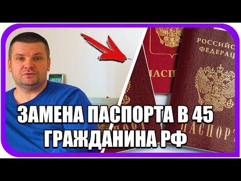 Замена паспорта в 45 лет через госуслуги или штраф, неудачная поездка в город