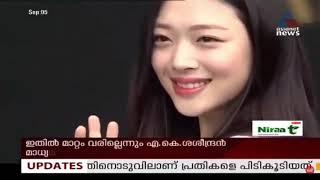Asianet News Live TV   (Malayalam) BTS,Blackpink and the Dark side of K-pop?