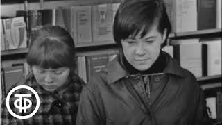 Ребята с нашего двора. История 3. Маленькая книжка (1973)