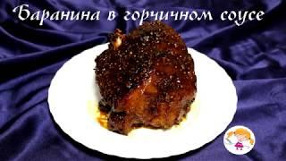Самая вкусная баранина в горчичном соусе|Рецепт баранины