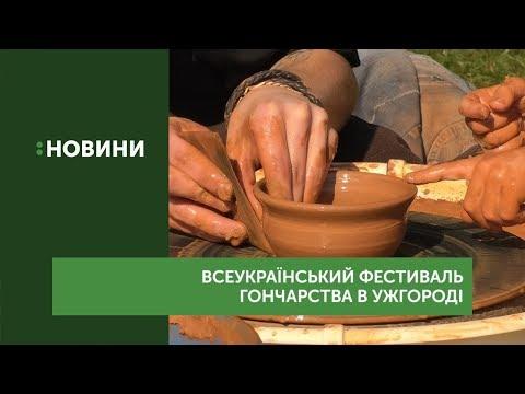 Всеукраїнський фестиваль гончарства відбувся в Ужгороді