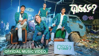 SWSB ក្រុមតូច - Could You បានទេ [Official Music Video]