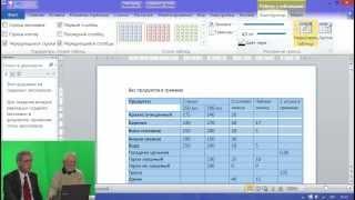 Занятие 5. Работа с таблицами в текстовых документах Microsoft Word 2010