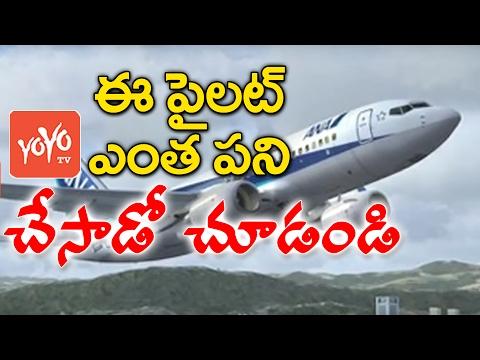 ఈ పైలట్ ఎంత పని చేసాడో చూడండి  Jet Airways Flight Loses Communication Over German Airspace | YOYO TV