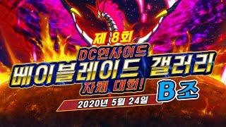 제8회 베이블레이드 갤러리 자체대회 ~예선 B조~