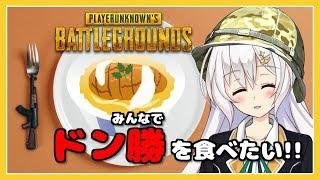 [LIVE] 【PUBG】みんなでドン勝を食べたい!!【アイドル部】