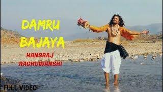 Damru Bajaya Bholenath Ne | Hansraj Raghuwanshi |  Official Music Video | Shivratri Special 2020