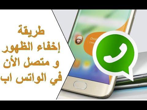 شرح طريقة إخفاء الظهور و متصل الأن في الواتس اب للأندرويد والايفون Whatsapp Youtube