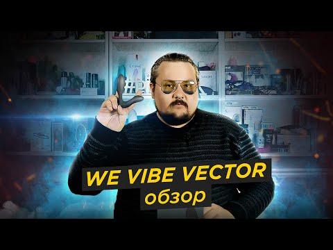 Массажер простаты We Vibe Vector. Обзор и впечатления   Диалоги о простате
