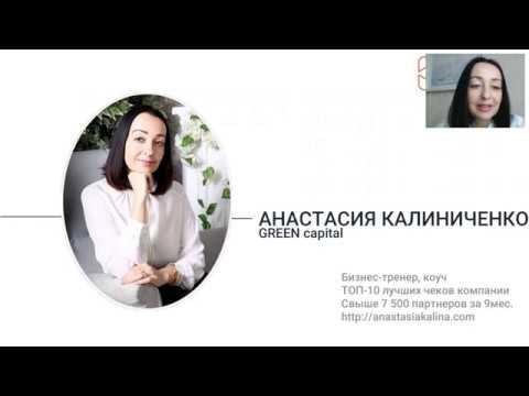 Анастасия калиниченко работа для моделей хостес