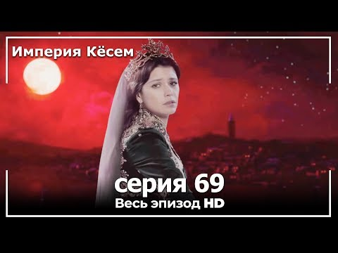 Великолепный век Империя Кёсем серия 69