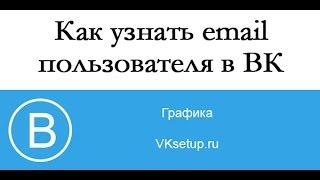 Как узнать email пользователя Вконтакте
