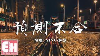 SING-林慧 - 預測不合『多討厭我的性格總是會戀戀不捨,是不是念舊的人不配擁有快樂。』【動態歌詞Lyrics】