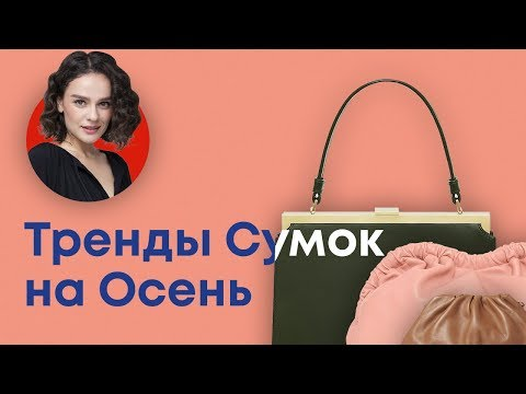 Тренды Сумок на Осень 2019!