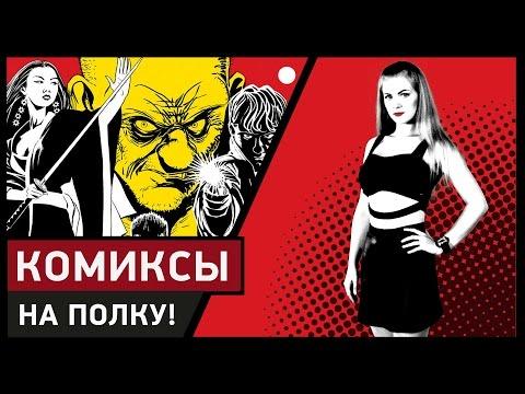 Добро пожаловать в Город Грехов - На Полку!