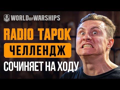 RADIO TAPOK СОЧИНЯЕТ НА ХОДУ (live)