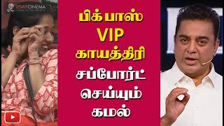 Is Gayathri a VIP in Bigg Boss show? Why Kamal support her? - 2DAYCINEMA.COM
